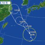 台風14号<2018>進路予想。沖縄上陸?九州、関西、関東の影響は?