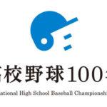 【甲子園2018】高校野球の試合結果と日程【100回大会】