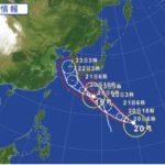 台風20号<2018年> 進路予想!関西、関東の週末の影響は!?[台風19号とダブル]