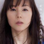 小西真奈美が歌手でメジャーデビューの経緯は?顔変わった?ジャケ写が残念な件。