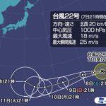 台風22号<2018年> 進路予想!関西、関東への影響は?[マンクットの意味は?]