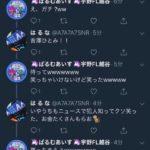 吉澤ひとみのひき逃げの被害者はるな、Twitterで「信号無視の車にはねられた」「お金貰おう」と呟き大炎上