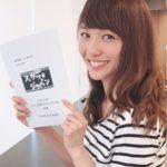 永夏子(読み方:はるなつこ)は誰?彼氏は小池徹平。女優でカウンセラー!