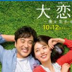 大恋愛(ドラマ)の視聴率とwiki風キャスト[私の頭の中の消しゴムと似てる?]